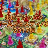 『ホビージャパン・ゲームフェスティバル2017秋』へ行ってみた