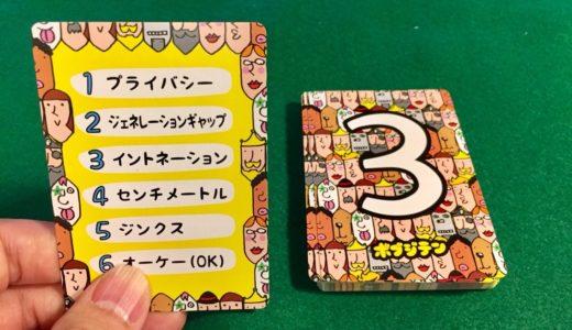 【ゲーム紹介】ボブジテン|カタカナ言葉を日本語だけで説明するパーティーゲーム!