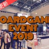 【最新版】2019年開催のボードゲームイベントまとめ