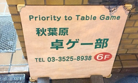 東京・秋葉原のプレイスペース『秋葉原卓ゲー部』へ行ってみた
