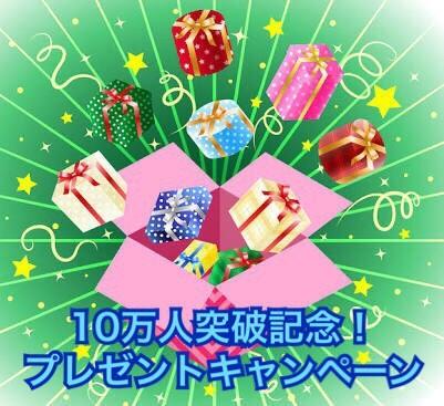 【〆切済】10万人突破記念☆プレゼントアンケートキャンペーン