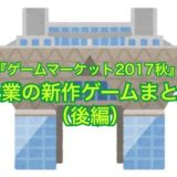 『ゲームマーケット2017秋』企業の新作ゲームまとめ(後編)
