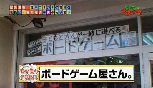 モヤモヤさまぁ〜ず2「亀有周辺」回で遊ばれたボードゲーム『クアルト!』