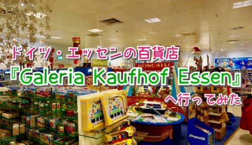 ドイツ・エッセンの百貨店『Galeria Kaufhof Essen』に行ってみた