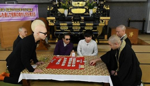 『タモリ倶楽部』で紹介されたボードゲーム「檀家-DANKA-」