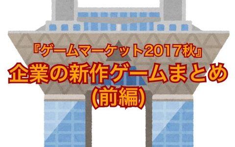 『ゲームマーケット2017秋』企業の新作ゲームまとめ(前編)