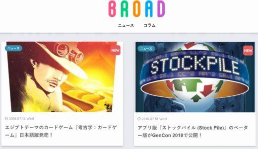 【お知らせ】ボードゲームマガジン「BROAD」でニュース配信はじめます!