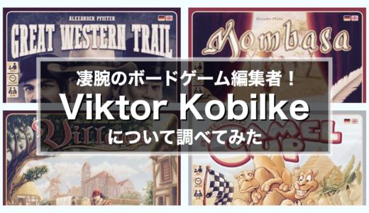【特集】凄腕のボードゲーム編集者・Viktor Kobilke氏について調べてみた