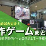 【ゲームマーケット2019秋】これだけ読めば大丈夫!企業の新作ゲーム50作を一挙紹介!!
