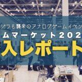 【レポート】ゴジラも襲来のアナログゲームイベント「ゲームマーケット2021春」へ行ってきた!