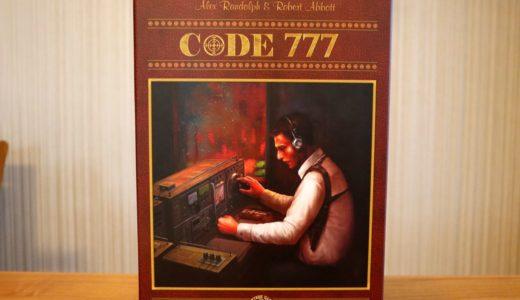 【ゲーム紹介】コード777 (Code 777):3桁の暗号コードを見つけ出す数字推理ゲーム!