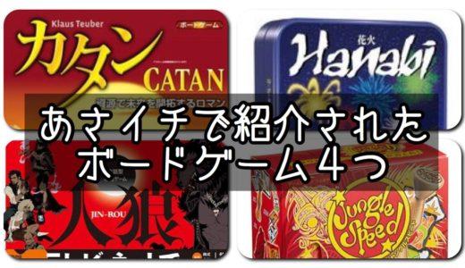【あさイチ】勝間和代さんが紹介したボードゲーム4つ