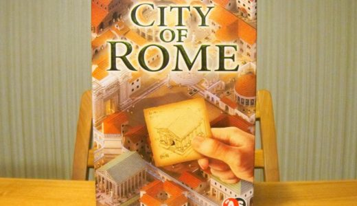 【ゲーム紹介】シティオブローマ (City of Rome):永遠の都・ローマが舞台の街づくりゲーム!
