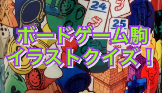 【GW特別企画】ボードゲーム駒イラストクイズ!(出題編)