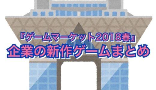 『ゲームマーケット2018春』企業の新作ゲームまとめ