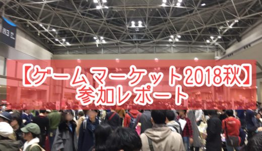 【ゲームマーケット2018秋】参加レポート:とんでも偉人を召喚するゲームが人気!クトゥルフ落語のステージも!!