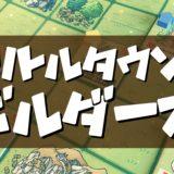 【ゲーム紹介】リトルタウンビルダーズ (Little Town)|短時間で終わる街づくりワーカープレイスメントゲーム!