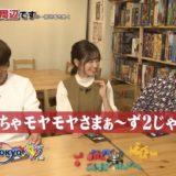 【モヤモヤさまぁ〜ず2・川崎周辺】FLiP DROPが登場!『ワードスナイパー』『ウボンゴ3D』が遊ばれる!!