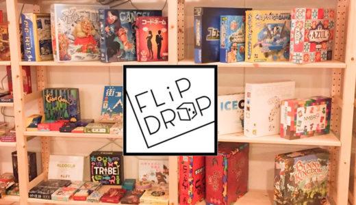 【レポート】川崎のボードゲームカフェ『FLiP DROP』
