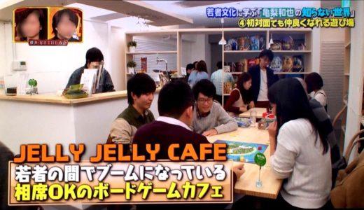 『櫻井・有吉THE夜会』で亀梨和也さんが遊んだボードゲーム4つ