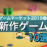 【ゲームマーケット2019春】おすすめの注目新作ゲーム10選!!