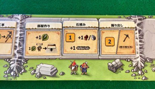 ゲーム紹介『カヴェルナ:洞窟対決 (Caverna: Cave vs Cave)』