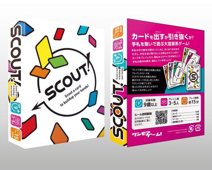 パッケージ:SCOUT!