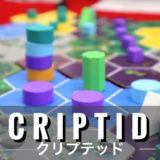 【レビュー】クリプティッド (Cryptid) 未確認生物の居場所を探し出す推論ゲーム!