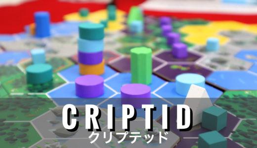 【ゲーム紹介】クリプティッド (Cryptid) 未確認生物の居場所を探し出す推論ゲーム!