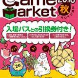【ゲームマーケット2018秋】おすすめの注目新作ゲーム15選(後編)