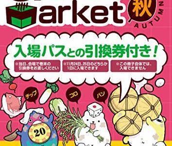 【ゲームマーケット2018秋】おすすめの注目新作ゲーム15選(前編)