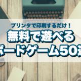 無料で遊べるプリント&プレイ ボードゲーム50選