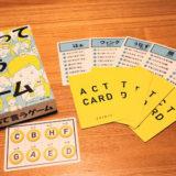 【ゲーム紹介】はぁって言うゲーム:8種類の「はぁ」を使い分けるコミュニケーションゲーム!