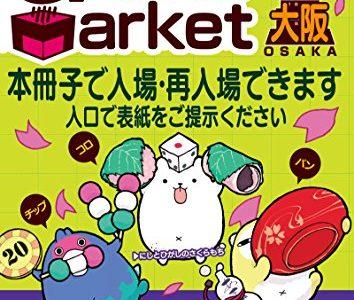 『ゲームマーケット2018大阪』注目の新作ゲーム(後編)