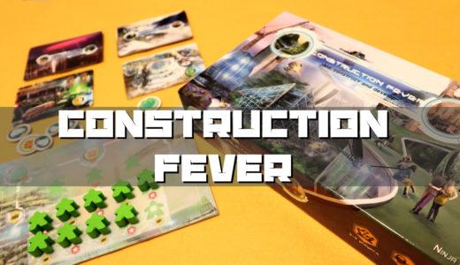 【レビュー】コンストラクション・フィーバー (Construction Fever)|3種類の競りが毎ラウンド行われる異色の競りゲーム!