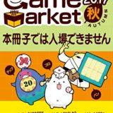 『ゲームマーケット2017秋』気になる新作ゲーム(後編)