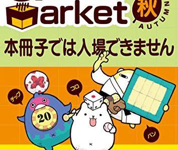 『ゲームマーケット2017秋』気になる新作ゲーム(前編)