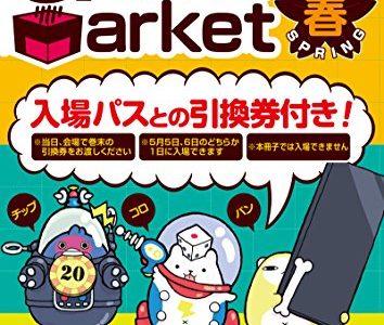 『ゲームマーケット2018春』注目の新作ゲーム(中編)