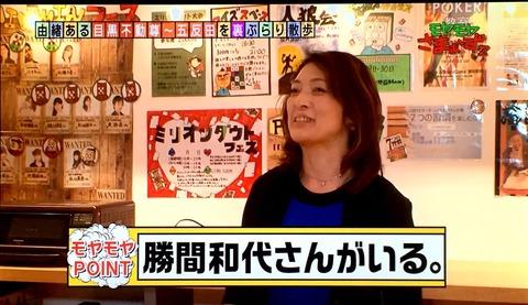 『モヤモヤさまぁ~ず2』で紹介された勝間和代さんのボードゲームカフェ