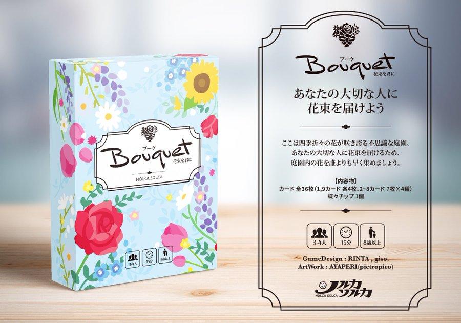 パッケージ:Bouquet 花束を君に