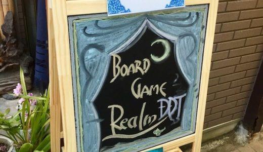 (閉店)横浜・菊名のボードゲーム専門店『BOARDGAME.Realm DDT』へ行ってみた