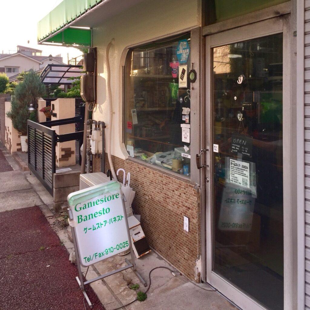 名古屋のボードゲームショップ『ゲームストア・バネスト』へ行ってきた