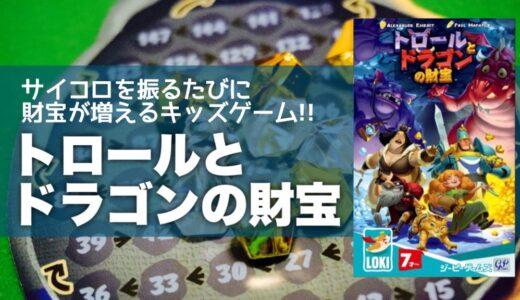 【ゲーム紹介】トロールとドラゴンの財宝 (Troll and Dragon)|サイコロを振るたびにお宝が湧いてくるキッズゲーム!
