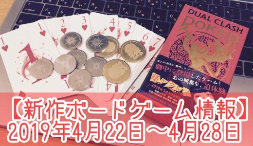 【新作ボードゲーム情報】19年4月22日週|映画・賭ケグルイタイアップの新作『デュアルクラッシュ・ポーカー』、のこったカードを残す『はっきよいゲーム』など