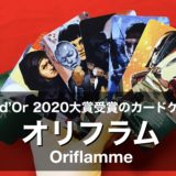 【ゲーム紹介】オリフラム (Oriflamme)
