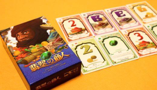 【レビュー】翡翠の商人|欲しいカード枚数を競るセットコレクションカードゲーム!