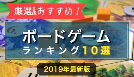 【2019年版】おすすめの定番ボードゲームランキング10選|『カタン』『カルカソンヌ』『ドミニオン』など