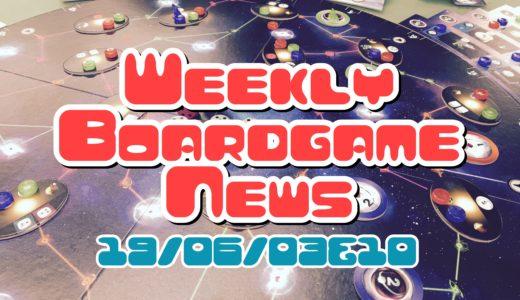 【週間ボードゲームニュース】「東京おもちゃショー2019」「ワンダーフェスティバル2019上海」開催!様々な新作ゲームが発表に!!(19年6月3日&10日週)
