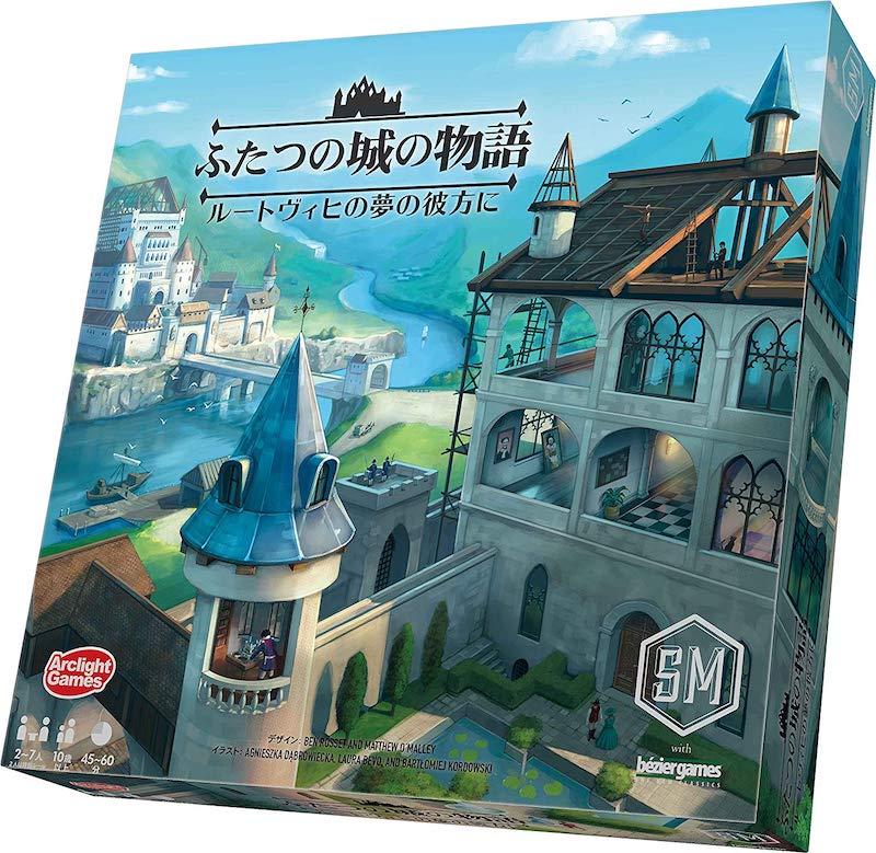 箱絵|ふたつの城の物語