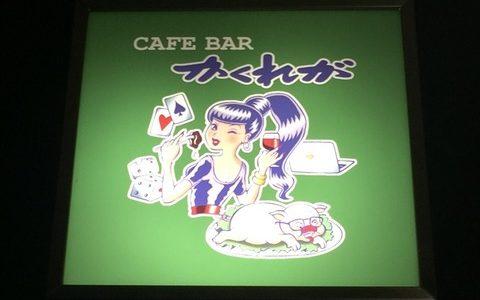 横浜・日吉のカルチャーカフェバー『CAFE&BAR かくれが』
